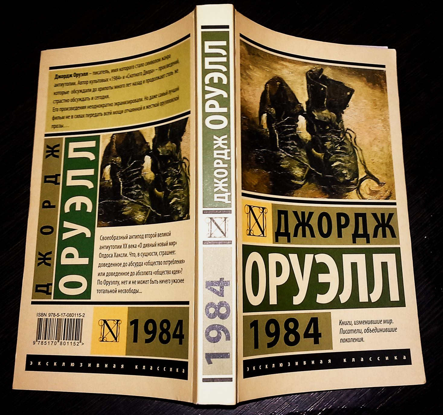 book review of 1984 Nineteen eighty-four in 1984: autonomy, control  nineteen eighty-four at the internet book list nineteen eighty-four at the british library.