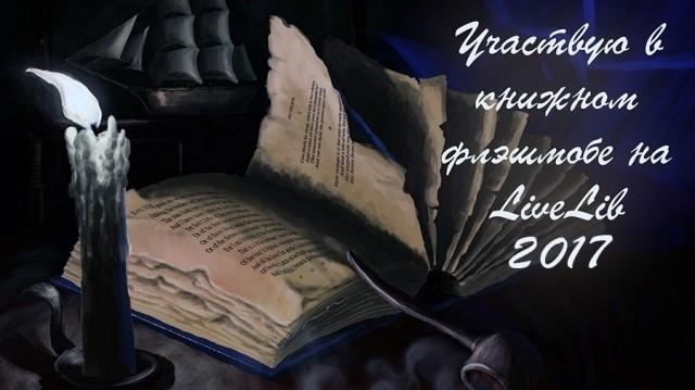 Гарри поттер и дары смерти битва за хогвартс читать