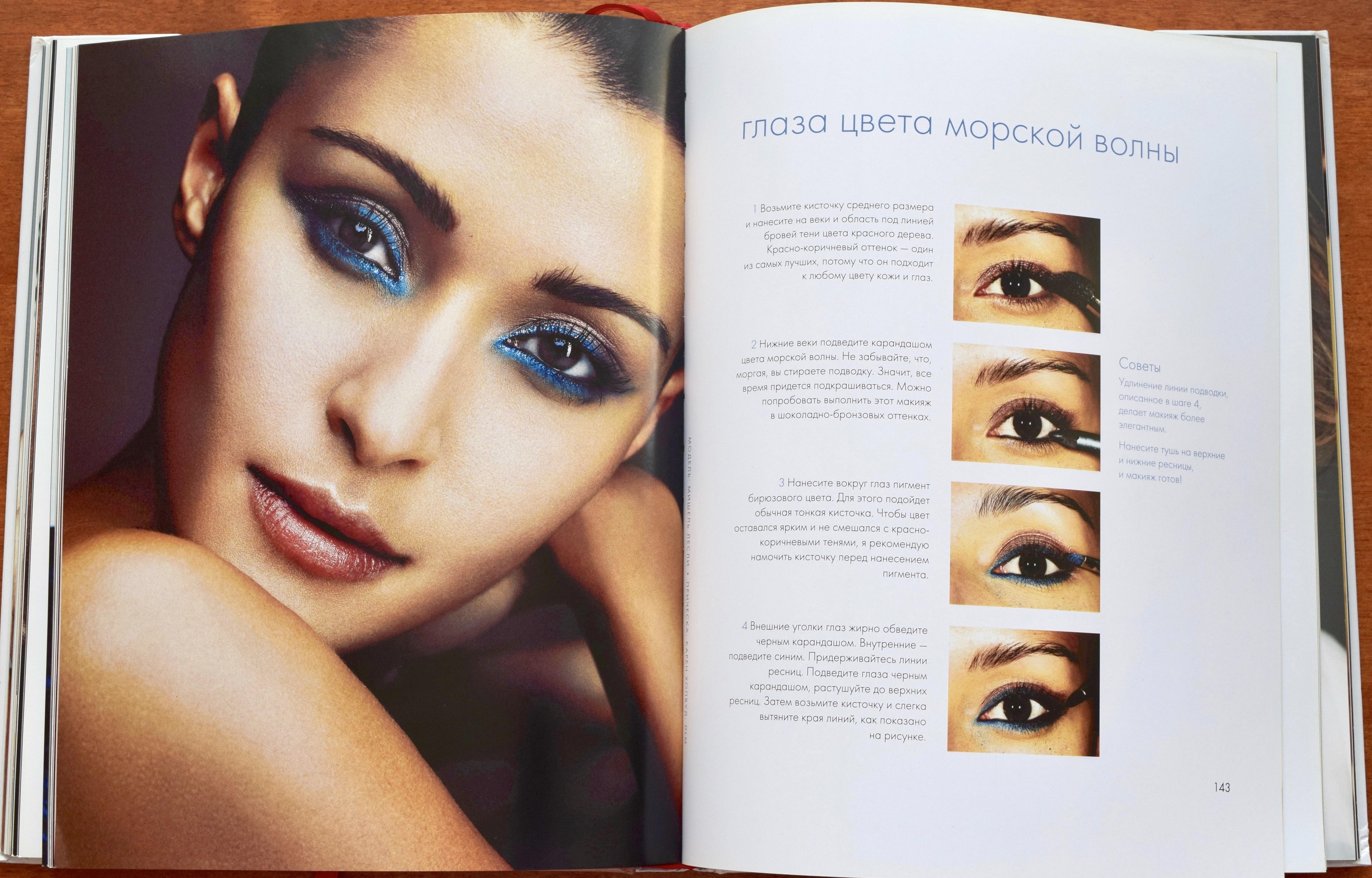 Скачать бесплатно книгу макияж рэй моррис