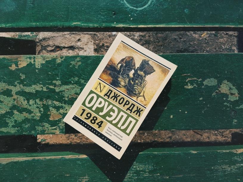 Джордж Оруэлл «1984» — отзыв ZoiBooks  Старший Брат 1984