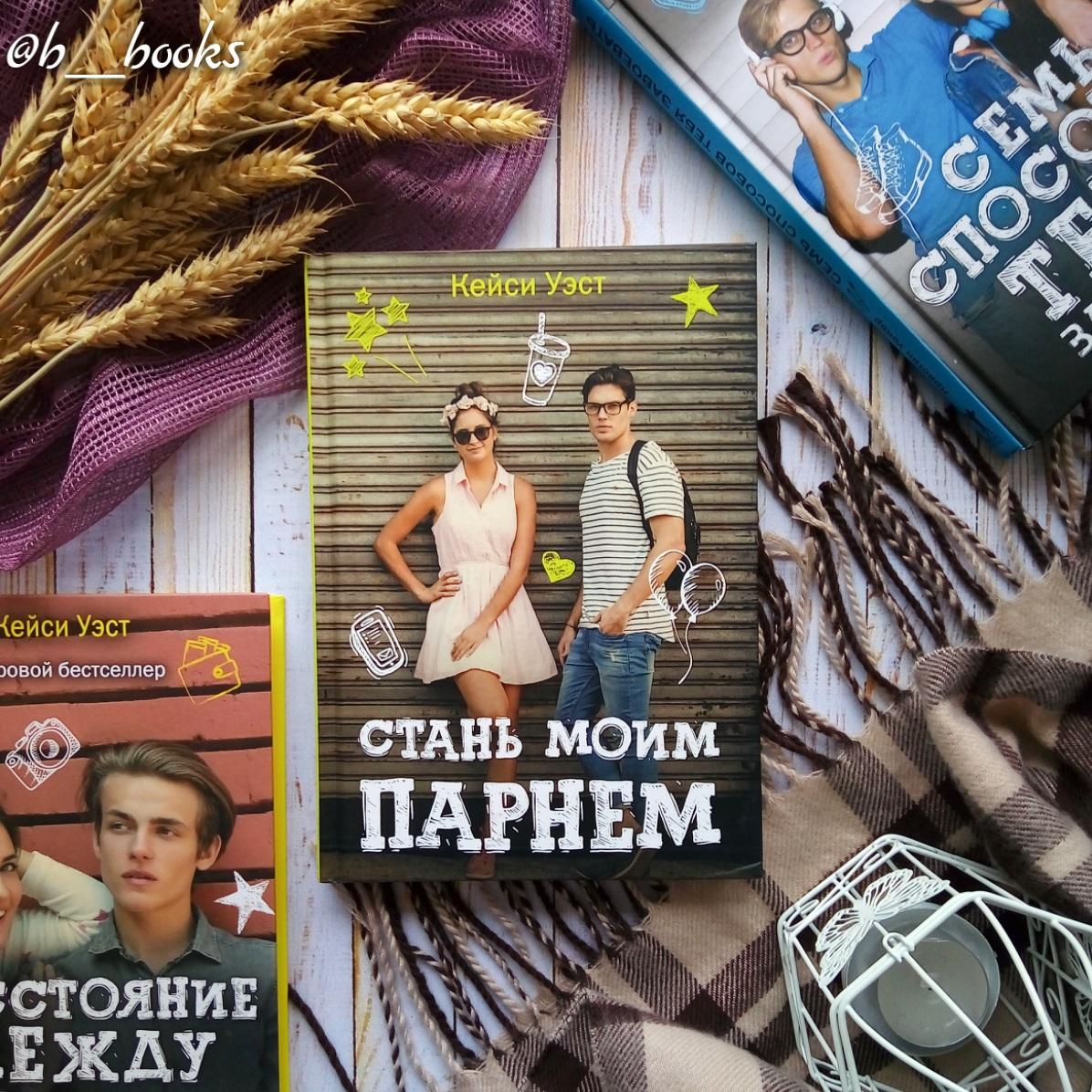 Отдельное спасибо книга стань моим парнем отзыв академического рисунка Москве