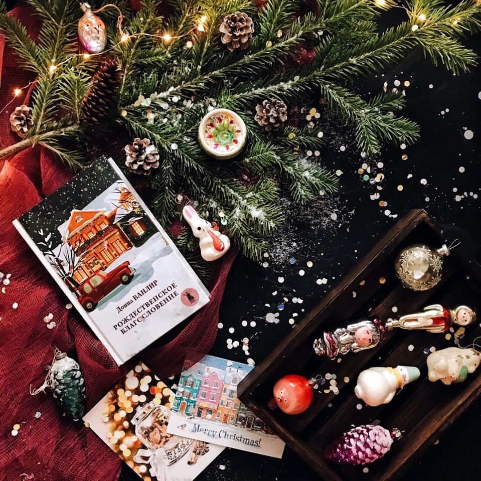 Рождественская сказка: устрой настоящий семейный праздник изоражения