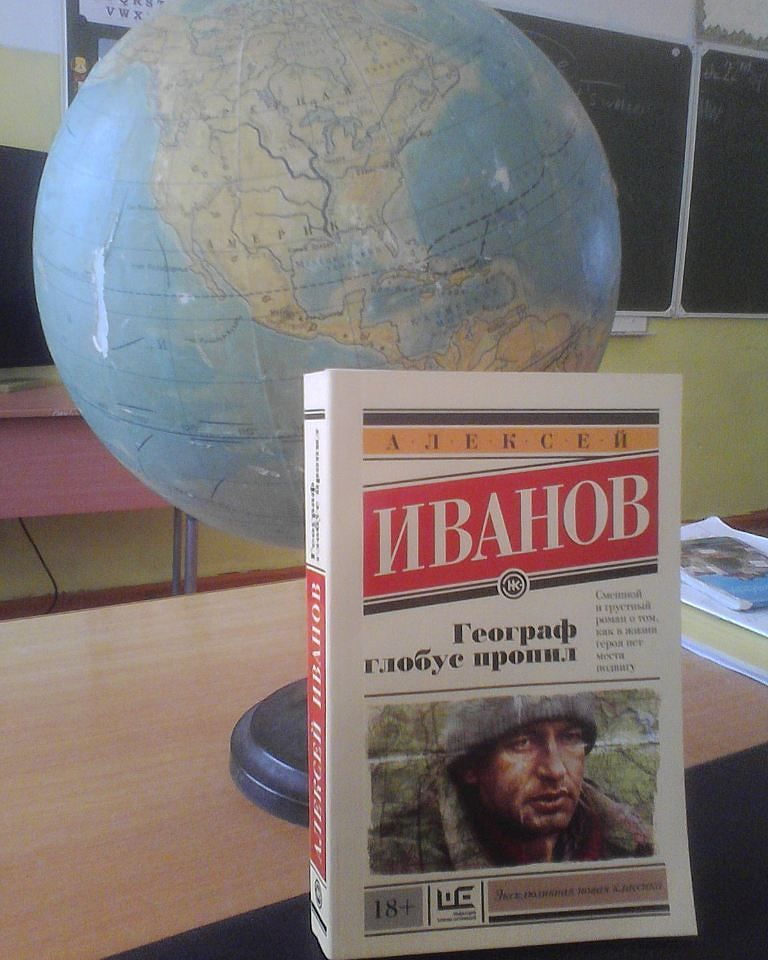 Анатолий иванов географ глобус пропил