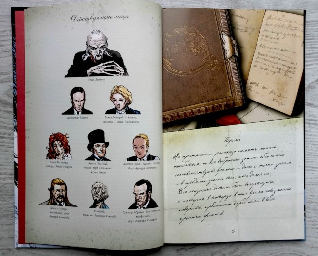 dracula book review Dracula, written by bram stoker and published in 1897, reads like any horror novel written today read more in this review.