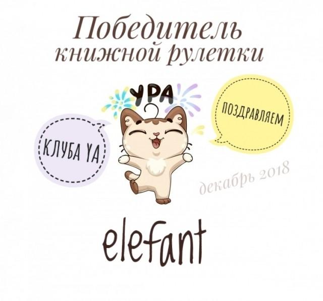 картинка elefant