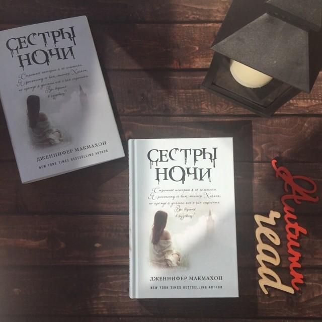 ДЖЕННИФЕР МАКМАХОН СЕСТРЫ НОЧИ СКАЧАТЬ БЕСПЛАТНО