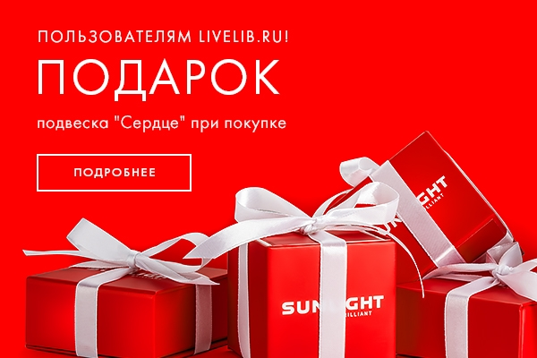 SUNLIGHT бесплатный подарок