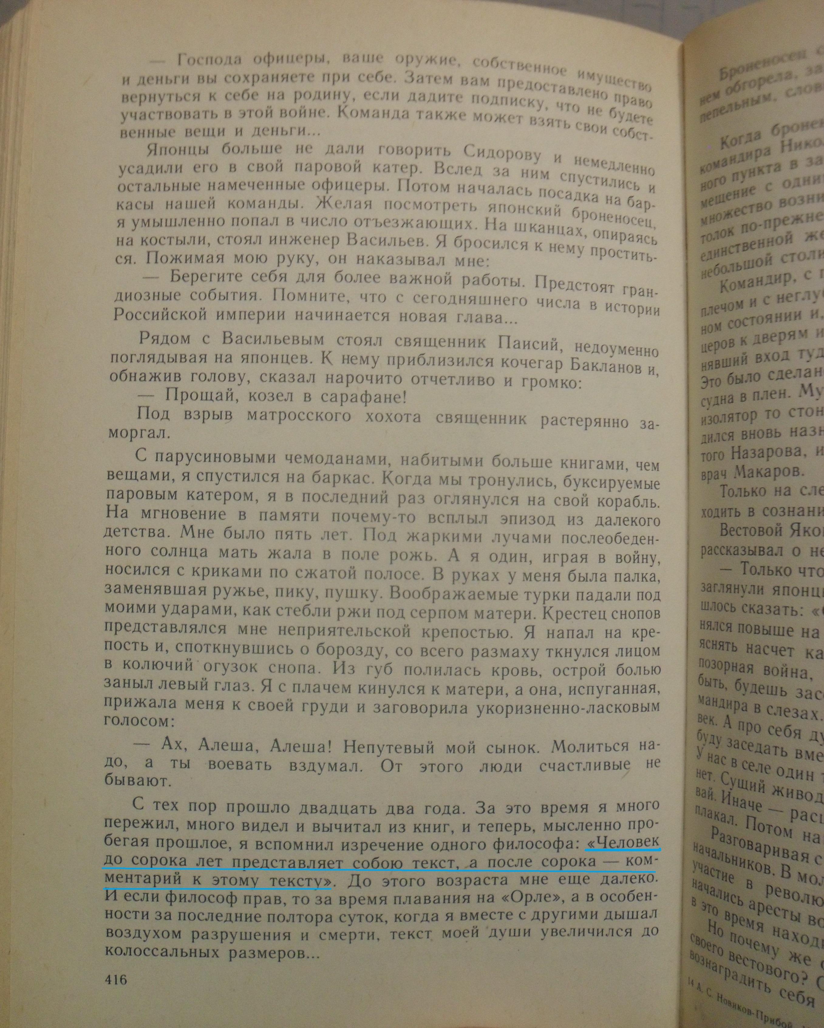retsenziya-na-uchebnik-po-morskomu-angliyskomu-yaziku