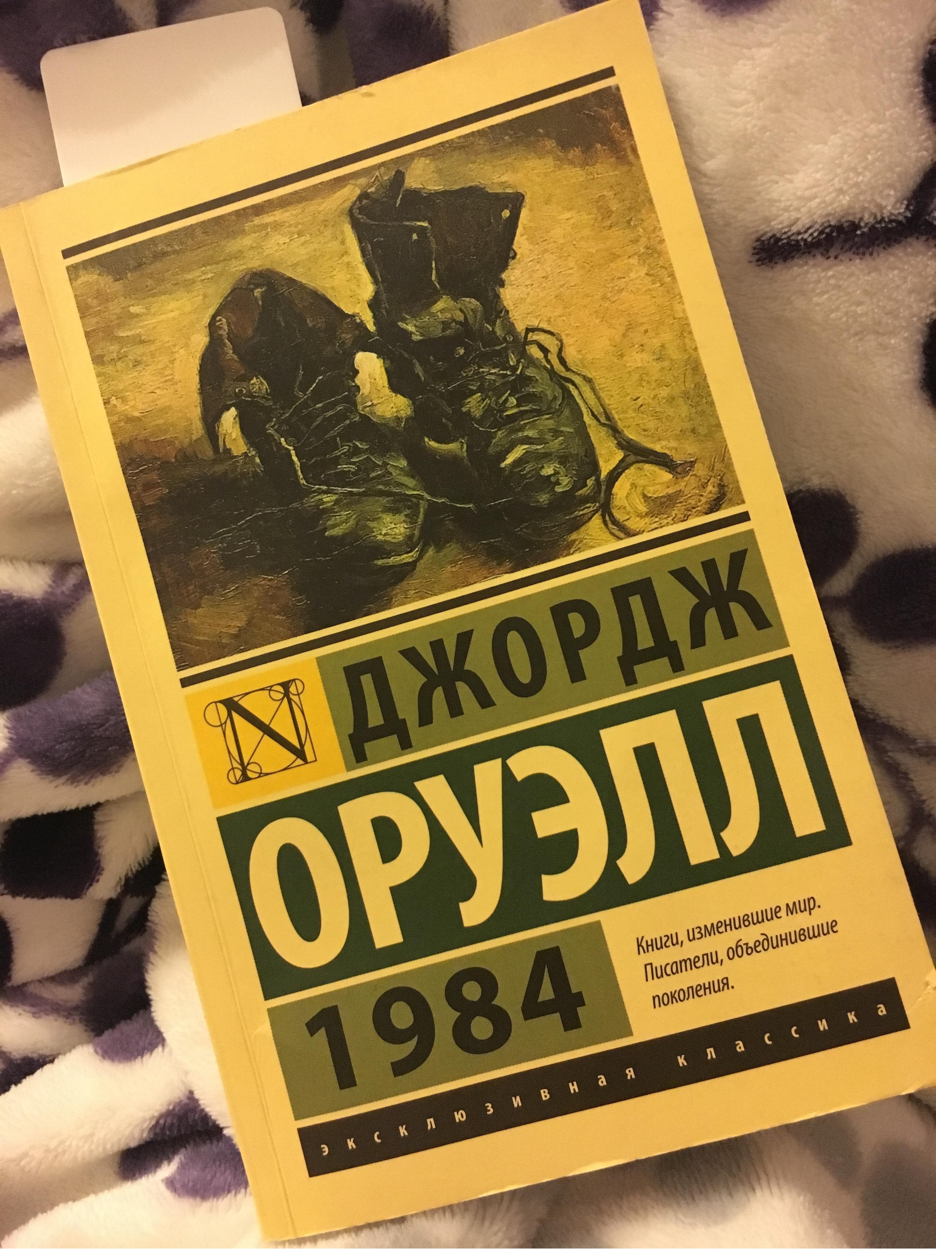 1984 джордж оруэлл рецензия на книгу 2636