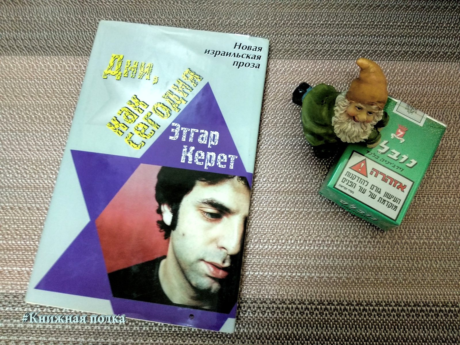 book_keret_dni-o.jpeg
