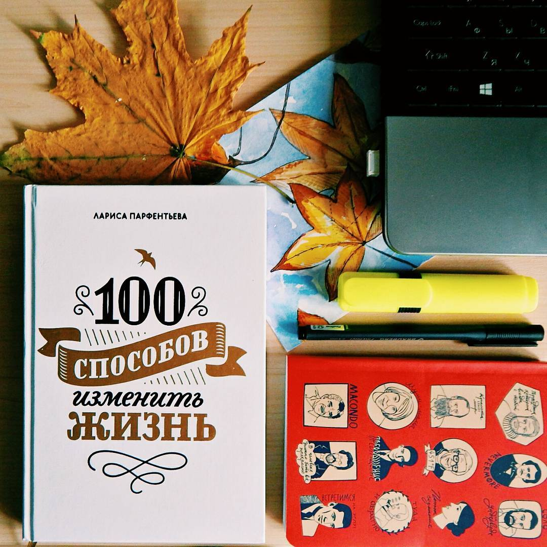 оборудование сто способов изменить жизнь лариса парфентьева читать застольная (Григорий