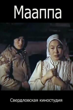 "Кадр из фильма ""Мааппа"""