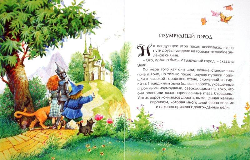 Волшебник страны оз скачать бесплатно книгу