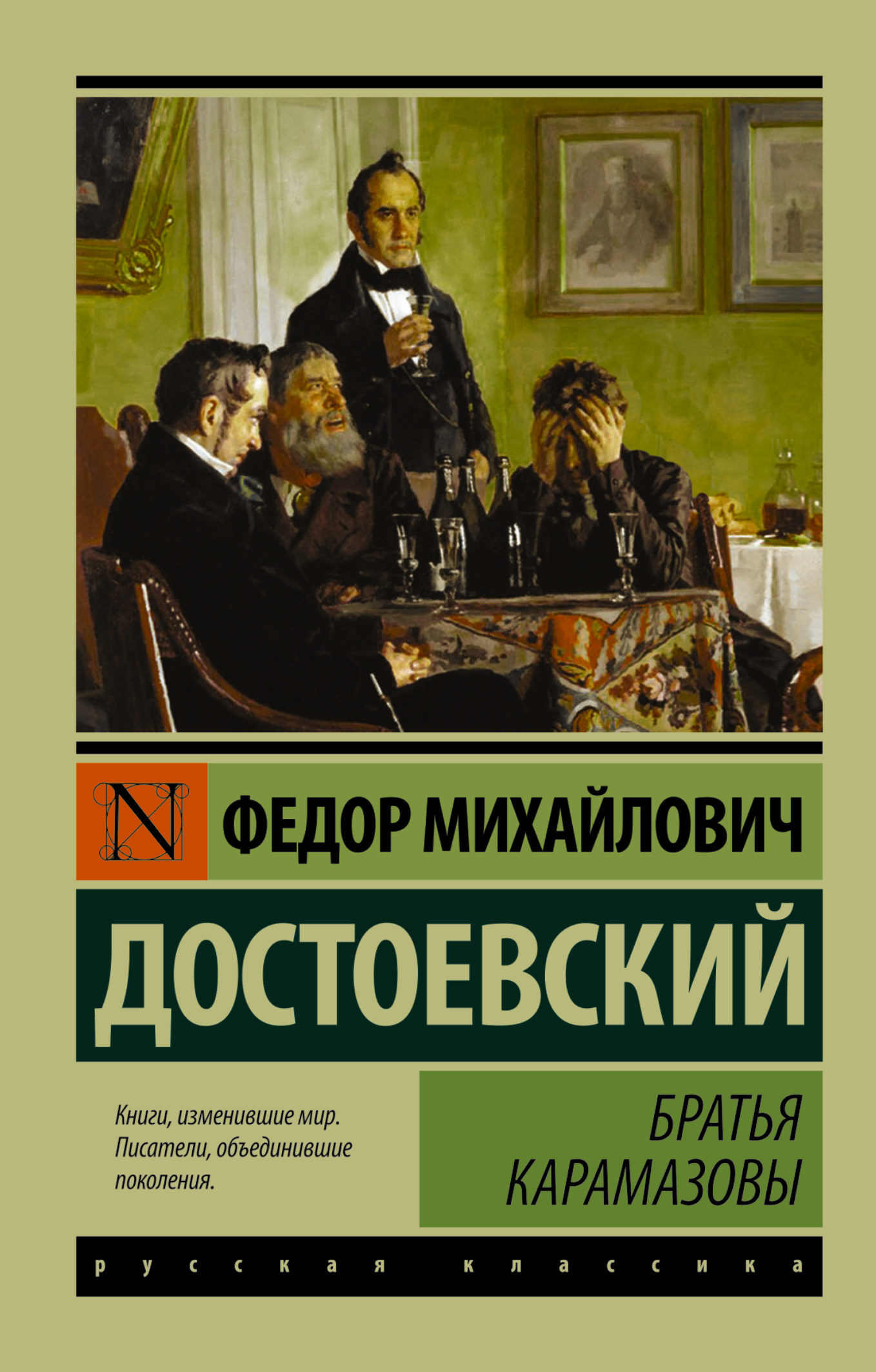 «Книги От Астрель Серии Русская Классика» / 2013