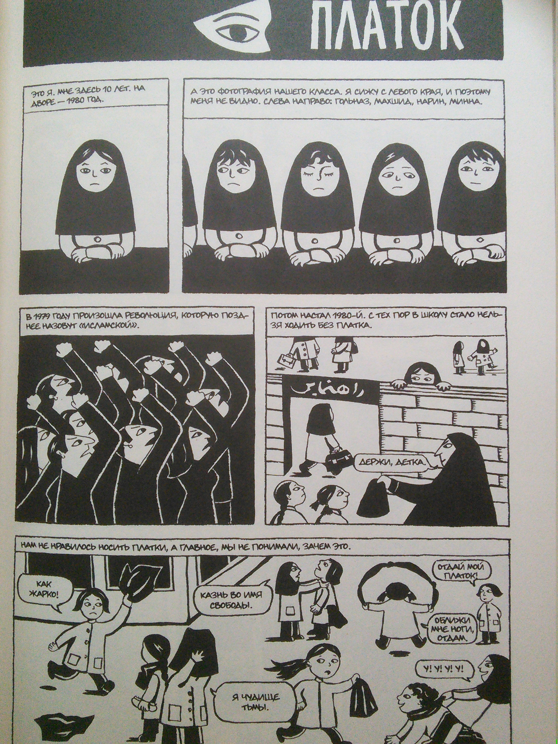 marjane satrapis persepolis essay Marjane satrapi's persepolis addresses important aspects of the western world and westernization which are reflected in this essay iran has struggled, and continues to do so, with the influence of the west on the country.