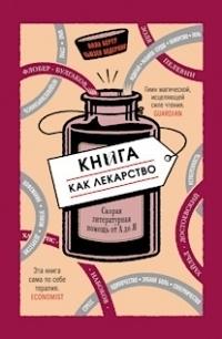 Книга как лекарство