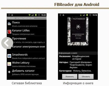 Программа для чтения fb2 на дроиде на российском