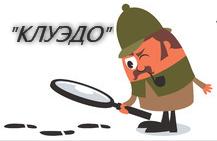Клуб любителей детективов КЛУЭДО