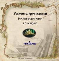 картинка verlana