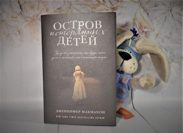 ОСТРОВ ПОТЕРЯННЫХ ДЕТЕЙ ДЖЕННИФЕР МАКМАХОН СКАЧАТЬ БЕСПЛАТНО