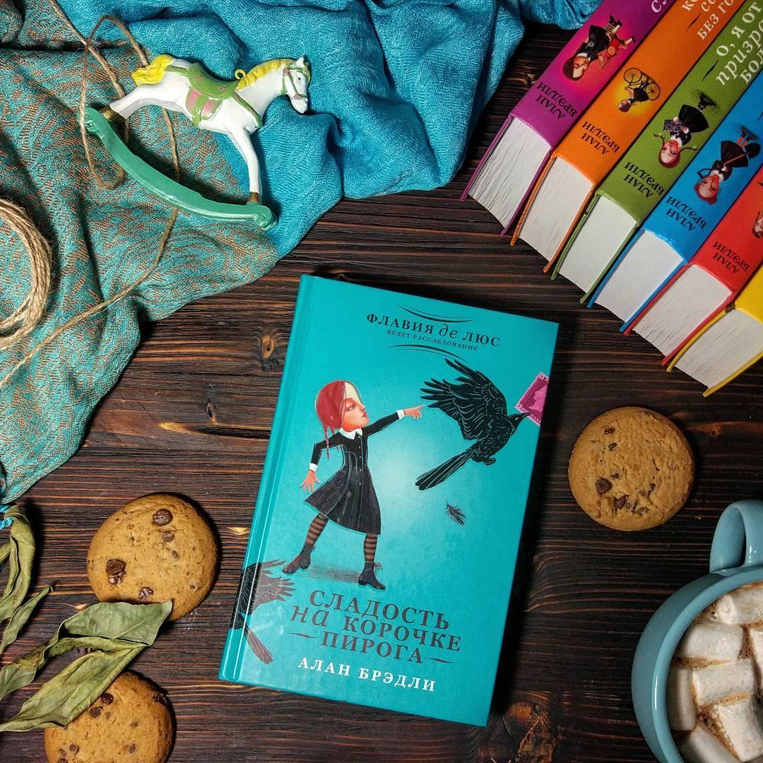 Сладость на корочке пирога книга