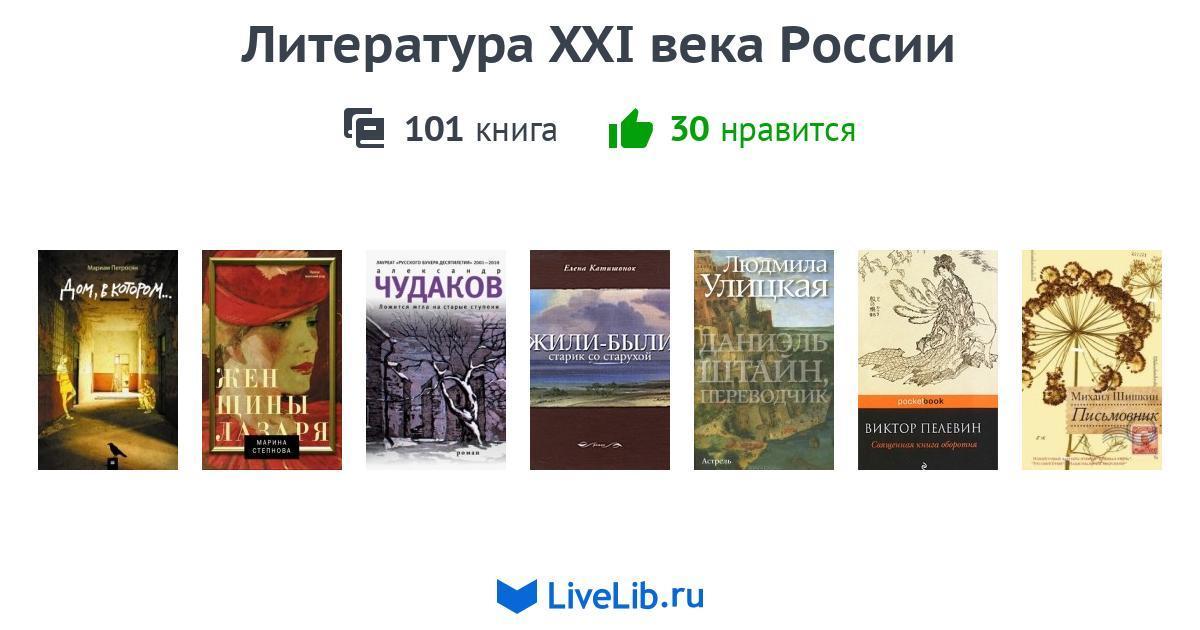 364f111d6 Литература XXI века России — 101 книга