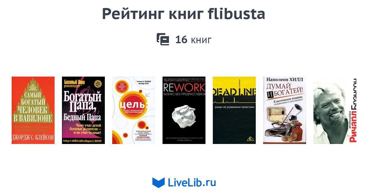 flibusta.net скачать книги бесплатно без регистрации