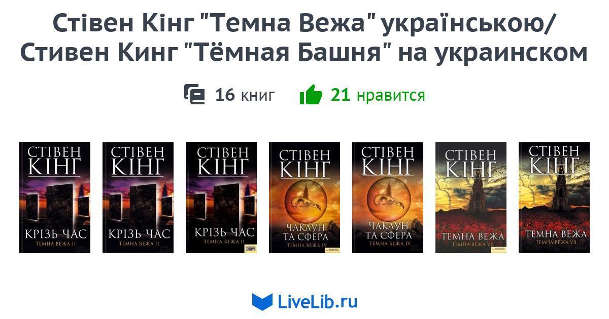 Серия книг «Стівен Кінг