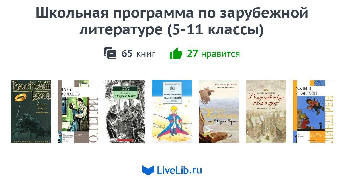 программа по литературе 6 класс днр