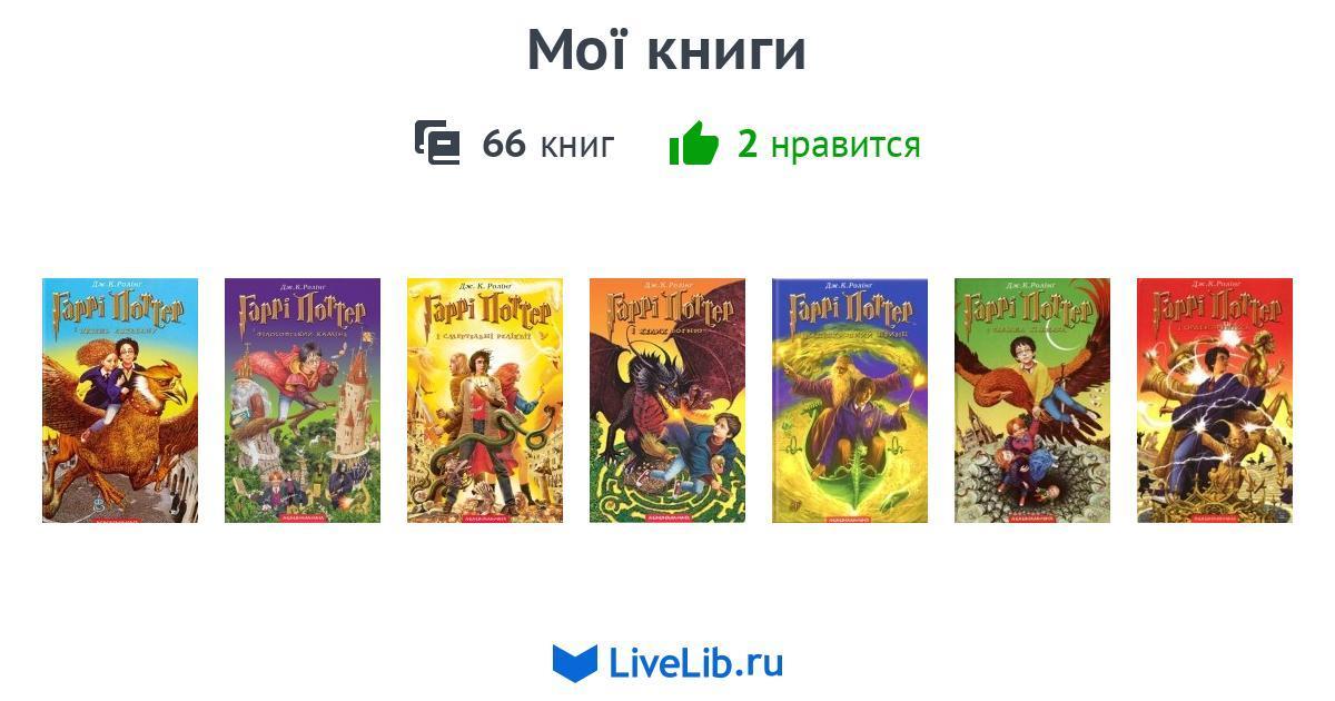 Мої книги — 67 книг a6923a02f5898