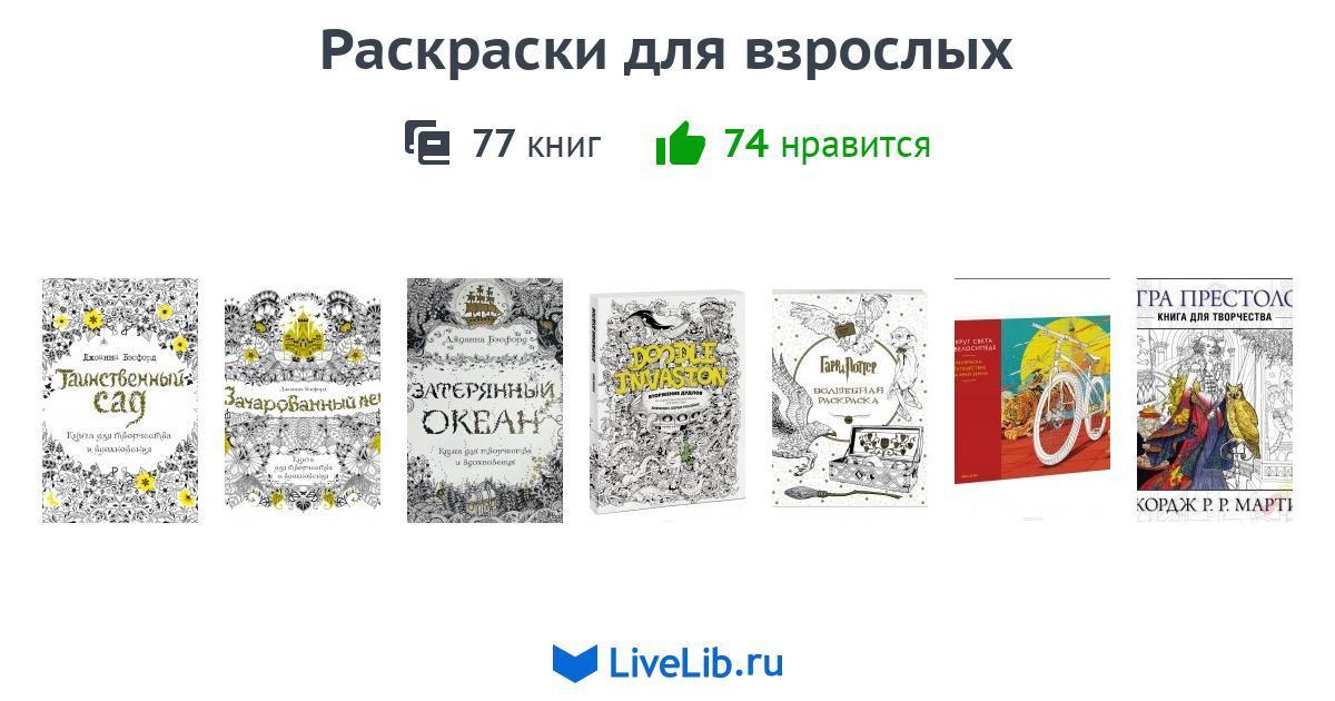 раскраски для взрослых 74 книги