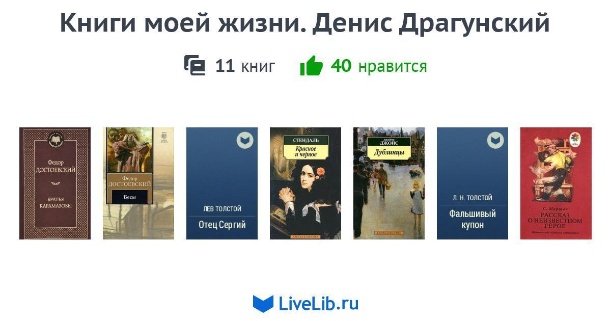 Подборка книг «Книги моей жизни. Денис Драгунский