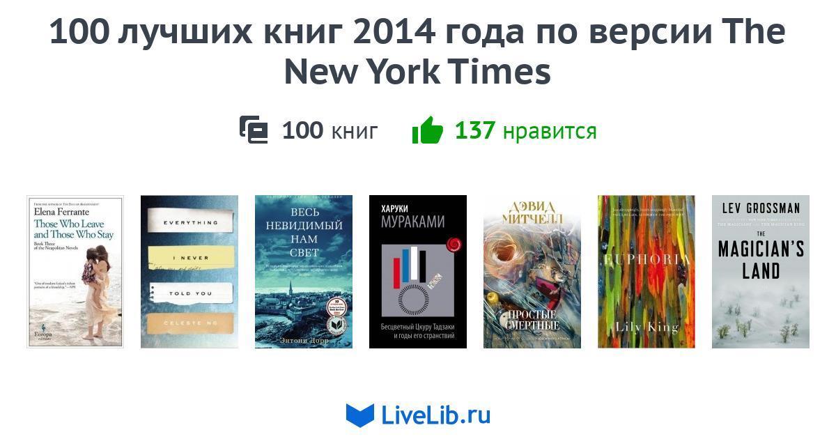 Подборка книг «100 лучших книг 2014 года по версии The New York Times