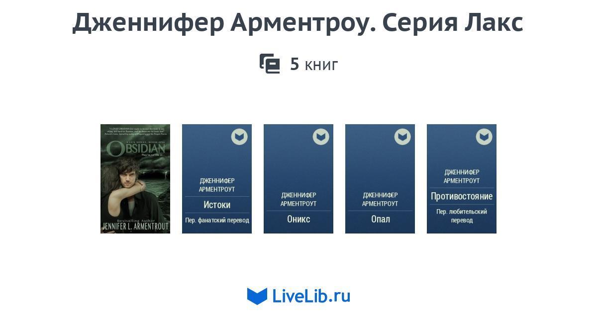 АРМЕНТРОУ ДЖЕННИФЕР СЕРИЯ ЛАКС 4 И 5 КНИГИ СКАЧАТЬ БЕСПЛАТНО