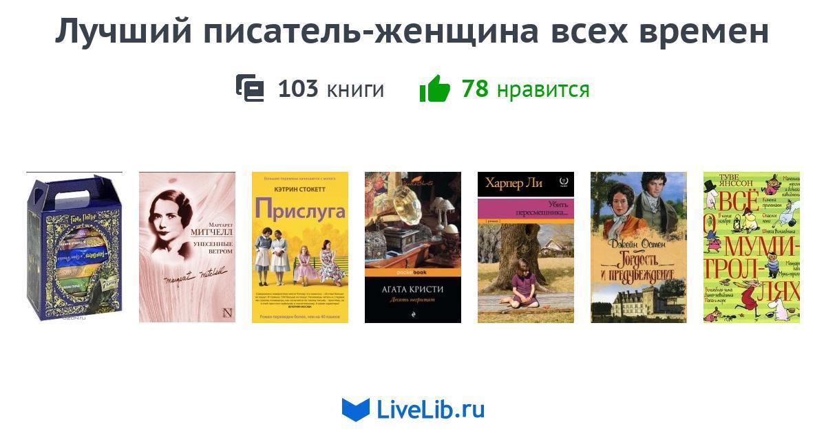Подборка книг «Лучший писатель-женщина всех времен