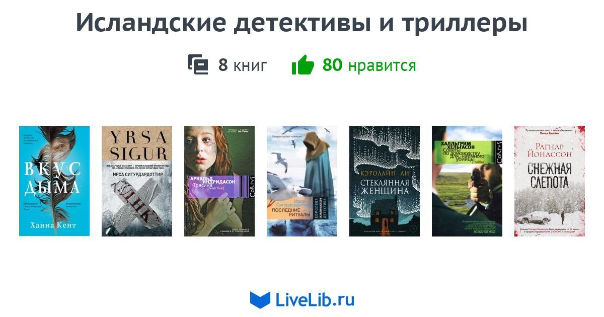 Подборка книг «Исландские детективы и триллеры