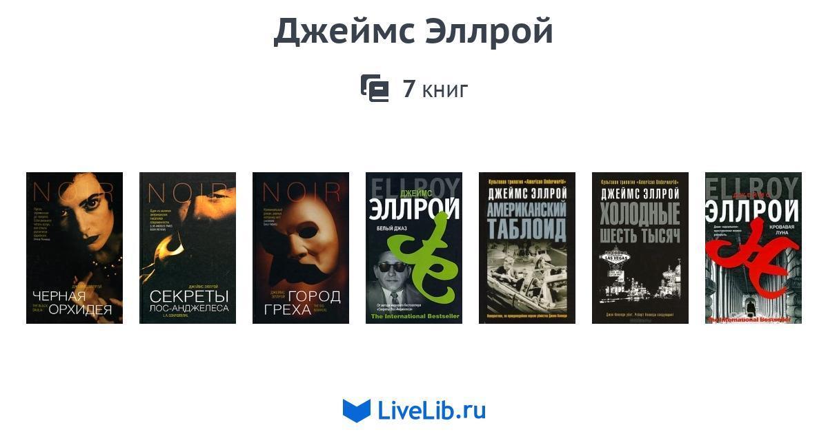 ЭЛЛРОЙ ДЖЕЙМС КНИГИ FB2 СКАЧАТЬ БЕСПЛАТНО