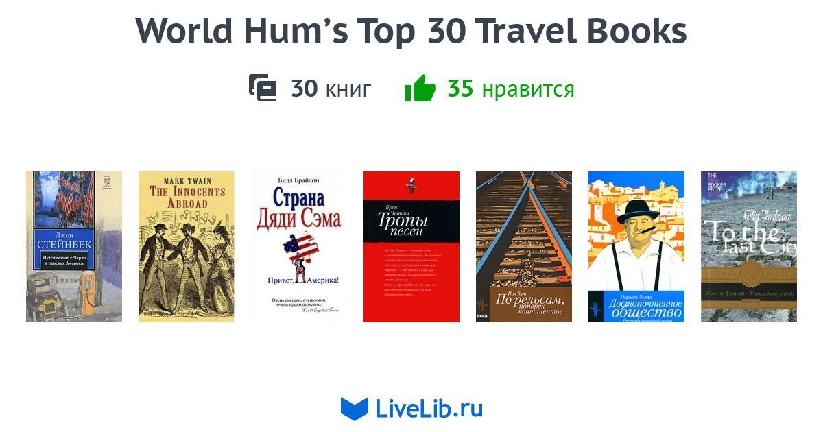 World Hum's Top 30 <b>Travel</b> Books — 30 книг