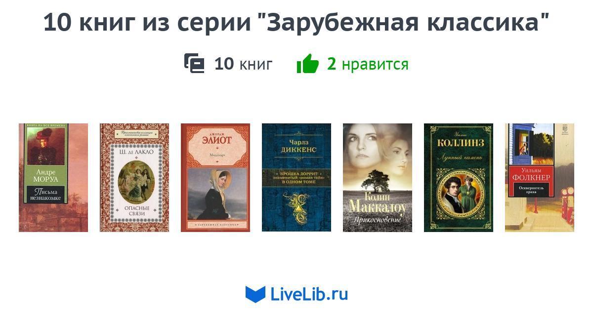 топ 10 книг классики