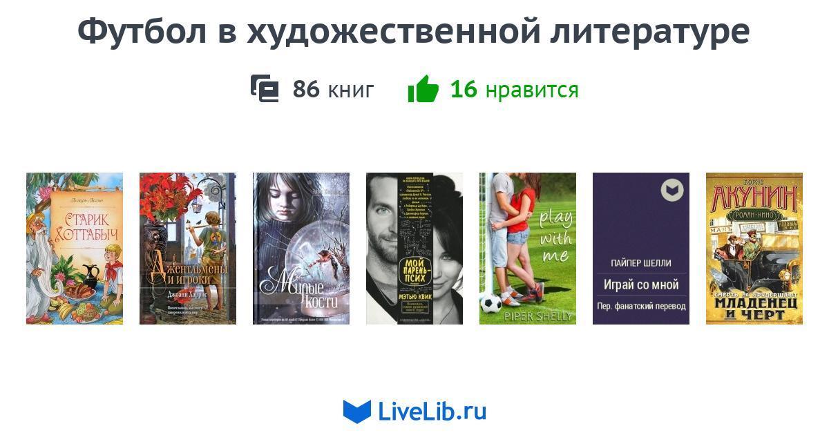 3060a853ba02 Футбол в художественной литературе — 84 книги