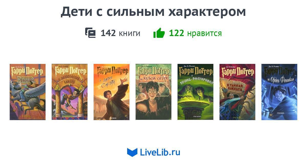 Подборка книг «Дети с сильным характером»