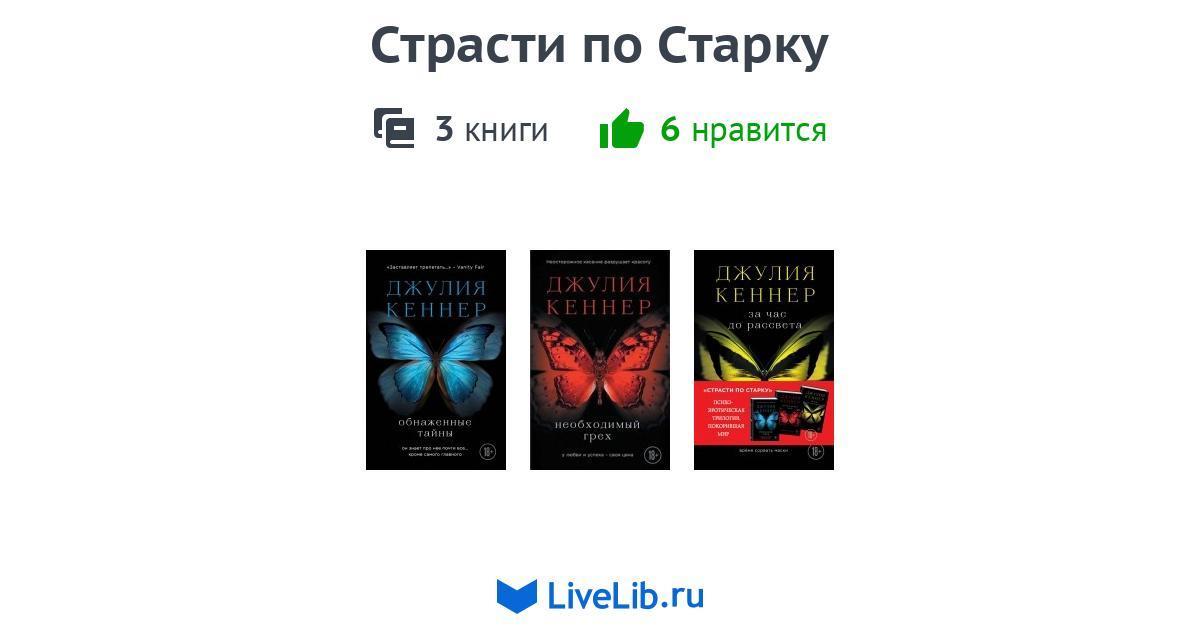 ДЖУЛИЯ КЕННЕР КНИГИ СТРАСТИ ПО СТАРКУ СКАЧАТЬ БЕСПЛАТНО