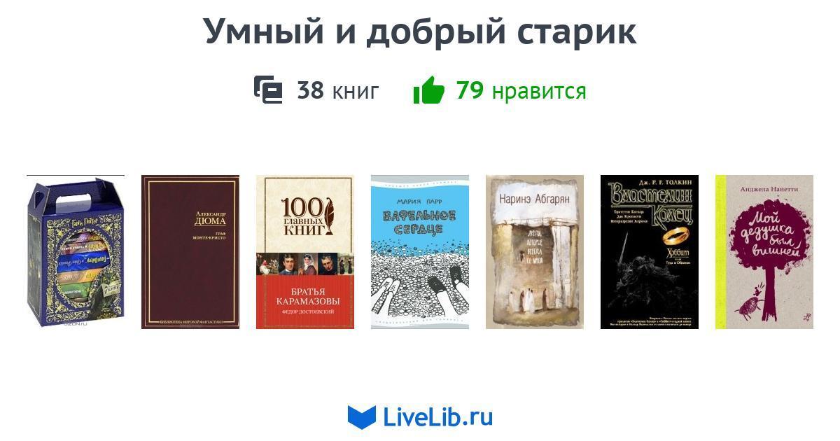 Подборка книг «Умный и добрый старик