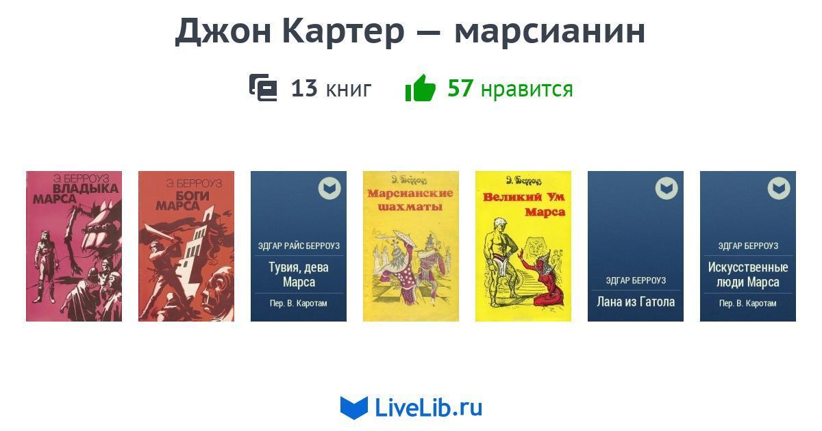 ДЖОН КАРТЕР МАРСИАНИН ВСЮ СЕРИЮ КНИГ СКАЧАТЬ БЕСПЛАТНО