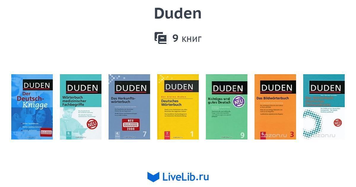 серия книг Duden 9 книг