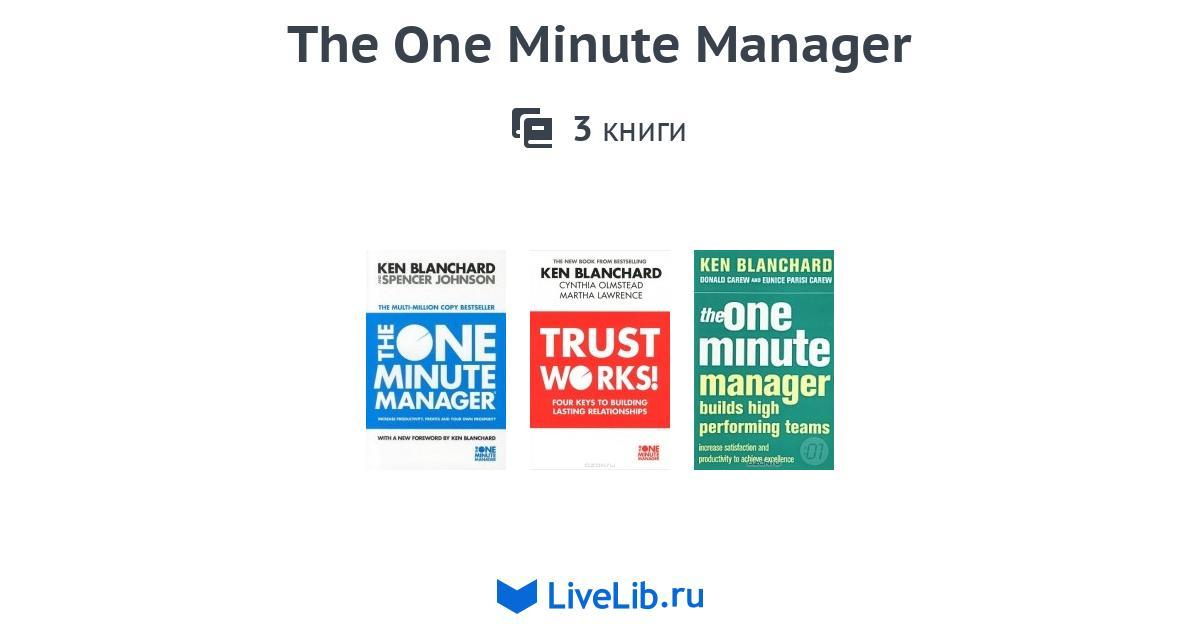 the one minute manager The one minute manager approach is not only to do those three things (above), but to do them in a minute this is great because a meeting would only last a minute meetings can carry on longer than expected without a way to know when to terminate the meeting.