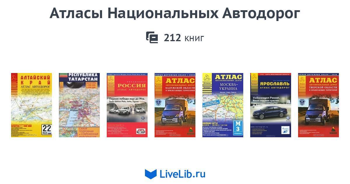 Серия книг «Атласы Национальных Автодорог» — 212 книг 983c64636f2