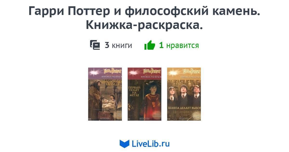 серия книг гарри поттер и философский камень книжка