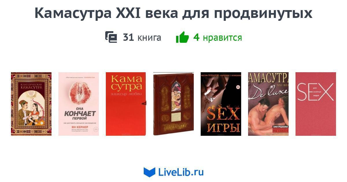 Пособие камасутру секс втроем
