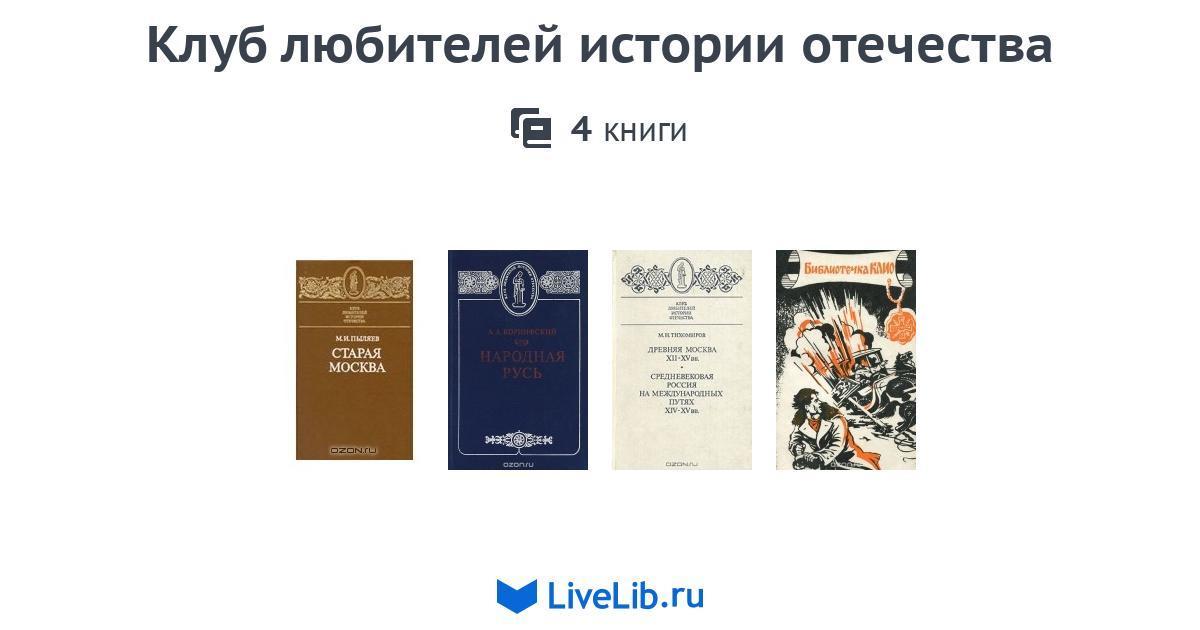 Клубы любителей истории в москве ночные клубы для подростков спб
